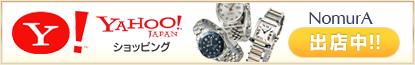 野村時計店|Yahoo!ストア出店中