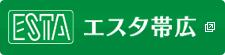 ESTA・エスタ帯広